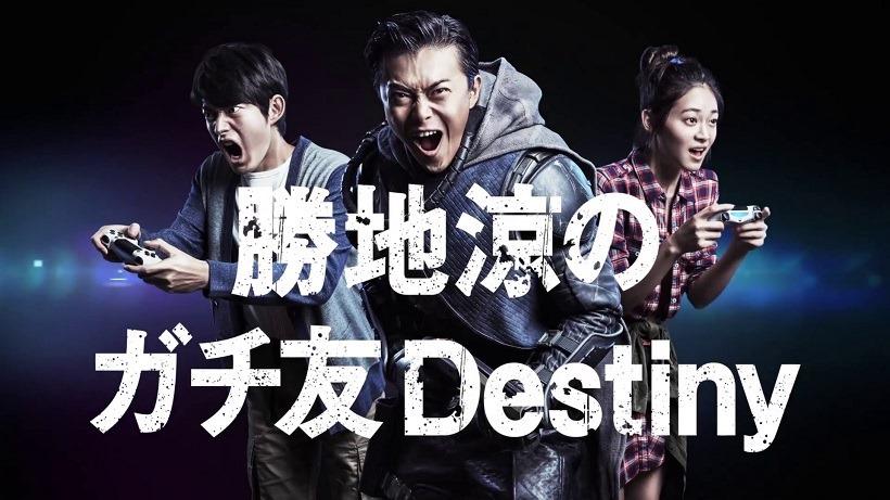 Destiny Japan (6)