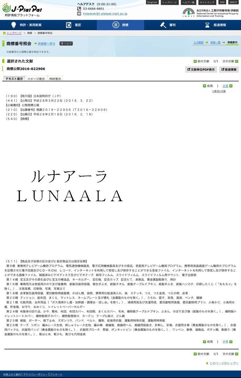 Lunaala