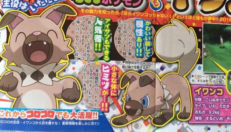 Pokemon CoroCoro (2)