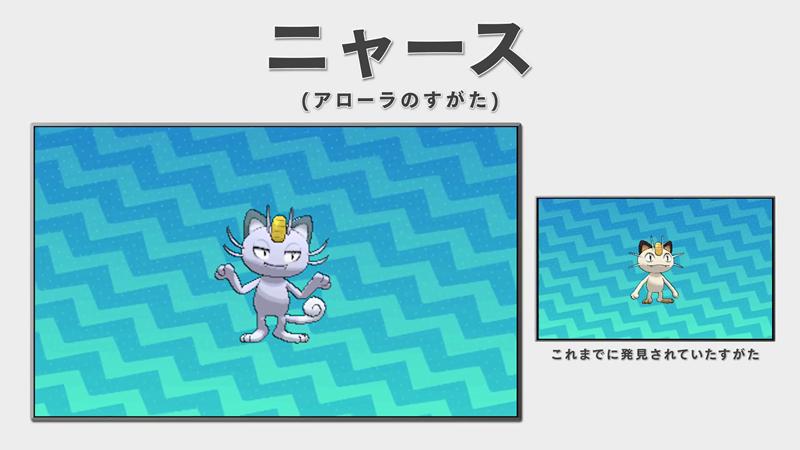 Pokemon Sun and Moon (10)