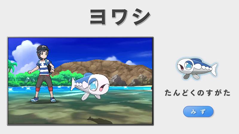 Pokemon Sun and Moon (7)