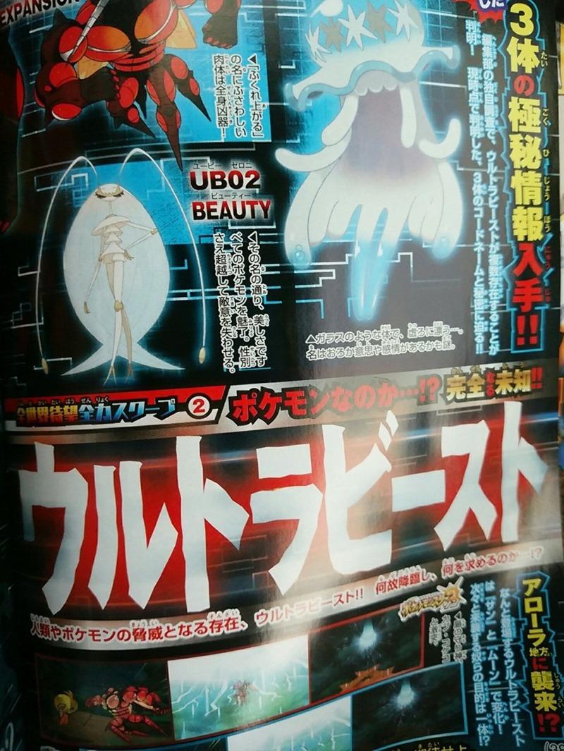 Pokemon Sun CoroCoro (3)