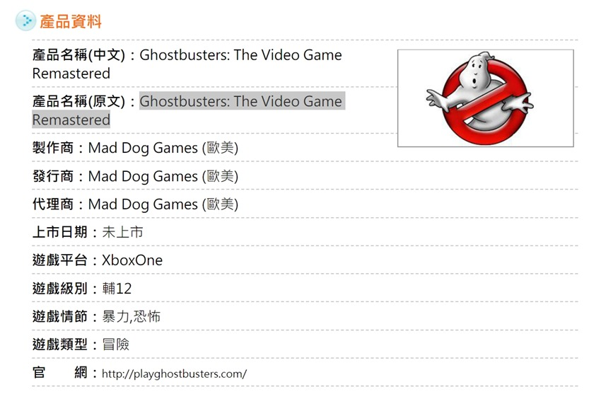 Ghostbusters rating